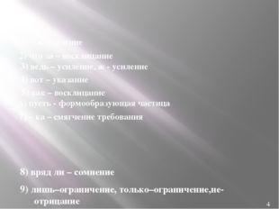 8) вряд ли – сомнение 9) лишь–ограничение, только–ограничение,не-отрицание 1