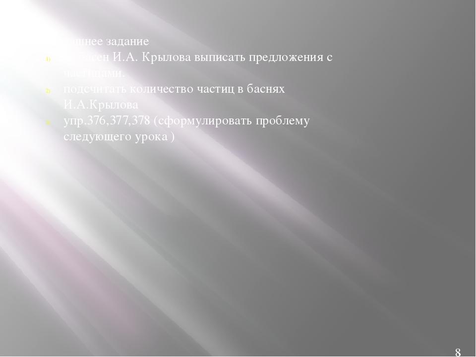 Домашнее задание из басен И.А. Крылова выписать предложения с частицами. подс...
