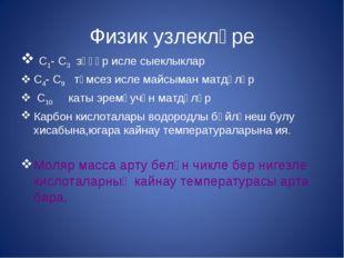 Физик узлекләре С1- С3 зәһәр исле сыеклыклар С4- С9 тәмсез исле майсыман матд