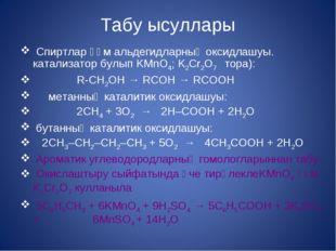 Табу ысуллары Спиртлар һәм альдегидларның оксидлашуы. катализатор булып KMnO4