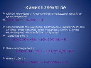Химик үзлекләре Карбон кислоталары- көчсез электролитлар,судагы эремәләре дис