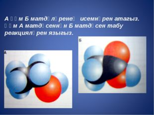 А һәм Б матдәләренең исемнәрен атагыз. Һәм А матдәсеннән Б матдәсен табу реак