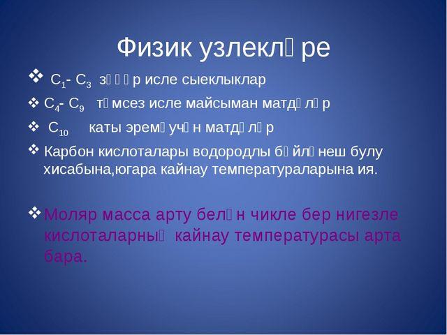 Физик узлекләре С1- С3 зәһәр исле сыеклыклар С4- С9 тәмсез исле майсыман матд...