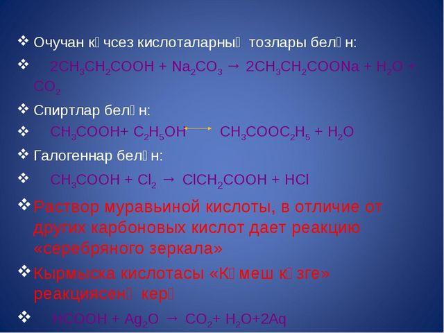 Очучан көчсез кислоталарның тозлары белән: 2СH3CH2COOH + Na2CO3 → 2CH3CH2COON...