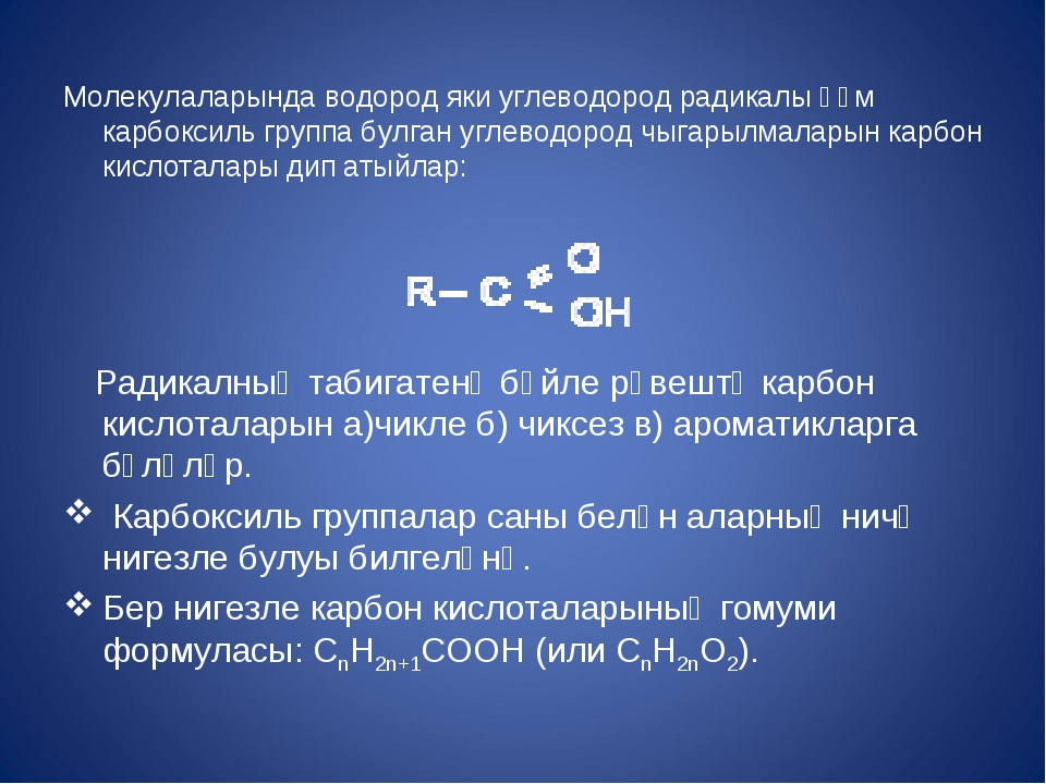 Молекулаларында водород яки углеводород радикалы һәм карбоксиль группа булга...