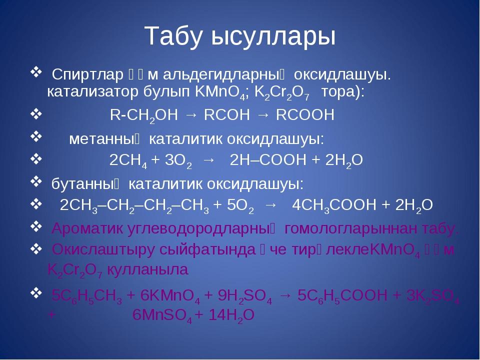 Табу ысуллары Спиртлар һәм альдегидларның оксидлашуы. катализатор булып KMnO4...
