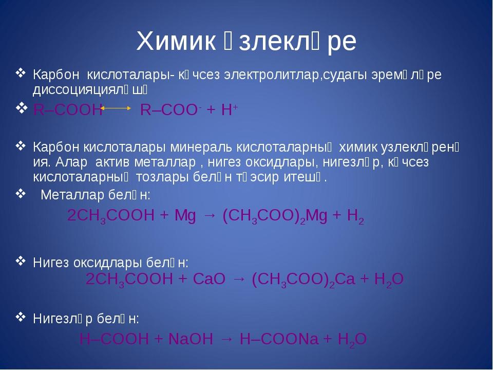 Химик үзлекләре Карбон кислоталары- көчсез электролитлар,судагы эремәләре дис...