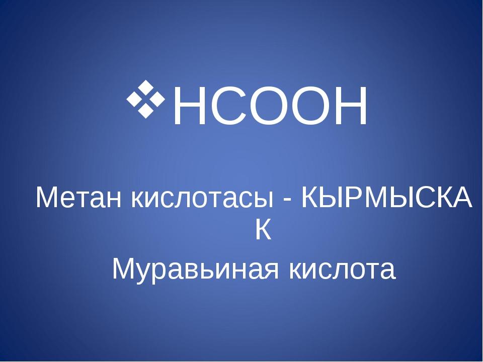 HCOOH Метан кислотасы - КЫРМЫСКА К Муравьиная кислота