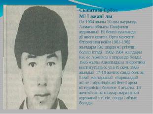 Сыпатаев Ербол Мұқажанұлы Ол 1964 жылы 10-шы наурызда Алматы облысы Панфилов