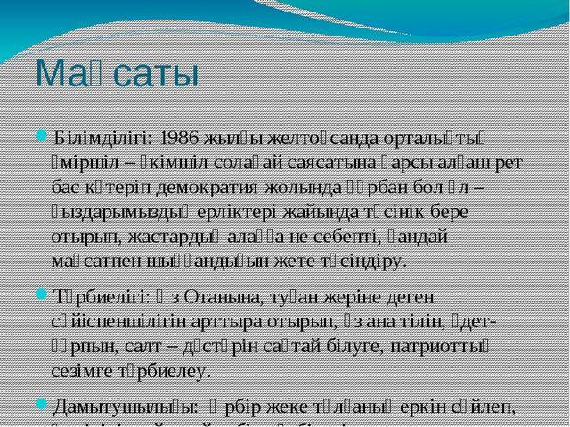 Мақсаты Білімділігі: 1986 жылғы желтоқсанда орталықтың әміршіл – әкімшіл сола...