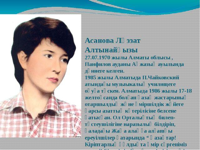 Асанова Ләззат Алтынайқызы 27.07.1970 жылы Алматы облысы , Панфилов ауданы А...
