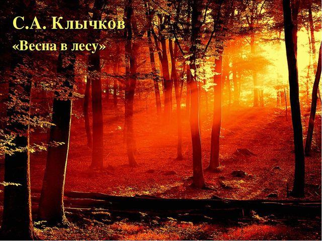 С.А. Клычков «Весна в лесу»