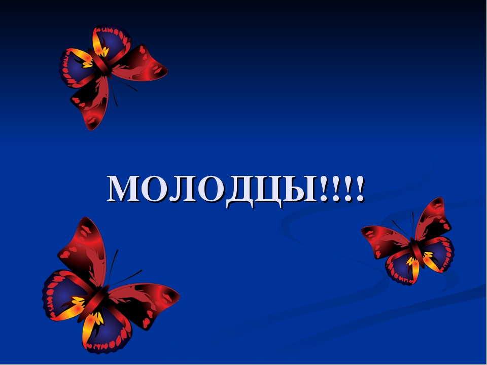 МОЛОДЦЫ!!!!