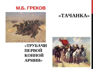 М.Б. ГРЕКОВ «ТАЧАНКА» «ТРУБАЧИ ПЕРВОЙ КОННОЙ АРМИИ»