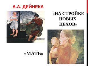 А.А. ДЕЙНЕКА «НА СТРОЙКЕ НОВЫХ ЦЕХОВ» «МАТЬ»