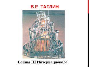 В.Е. ТАТЛИН Башня III Интернационала