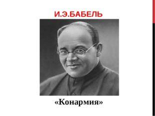 И.Э.БАБЕЛЬ «Конармия»