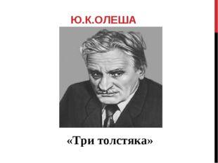 Ю.К.ОЛЕША «Три толстяка»