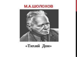 М.А.ШОЛОХОВ «Тихий Дон»