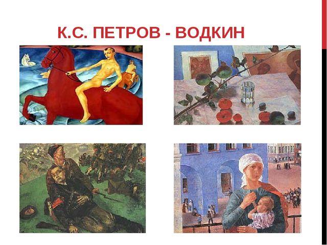 К.С. ПЕТРОВ - ВОДКИН