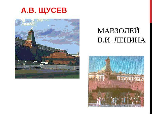 А.В. ЩУСЕВ МАВЗОЛЕЙ В.И. ЛЕНИНА