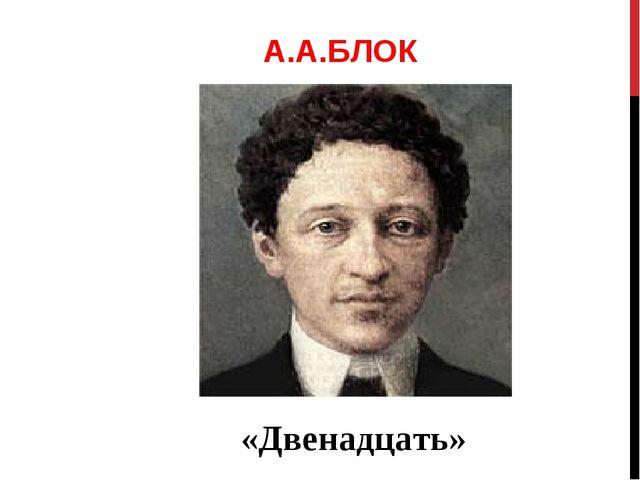А.А.БЛОК «Двенадцать»