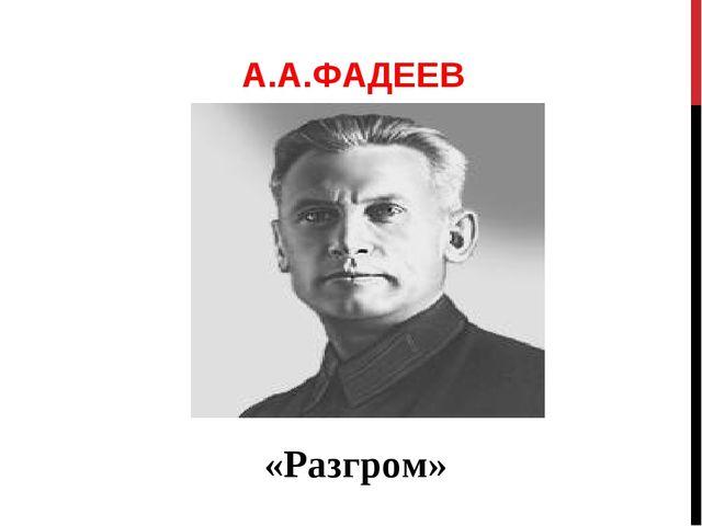 А.А.ФАДЕЕВ «Разгром»