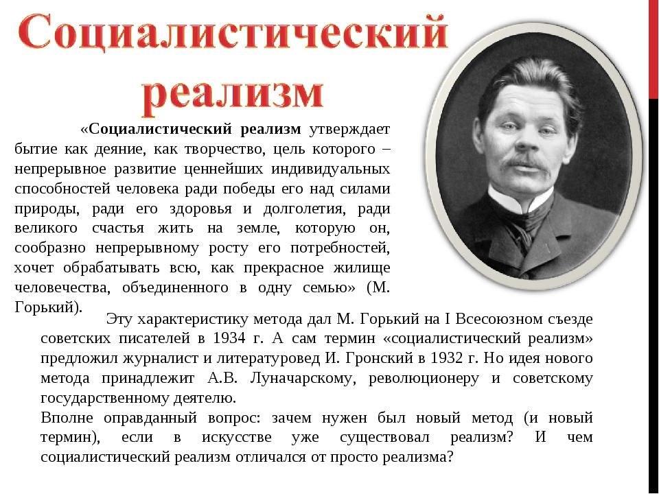 «Социалистический реализм утверждает бытие как деяние, как творчество, цель...