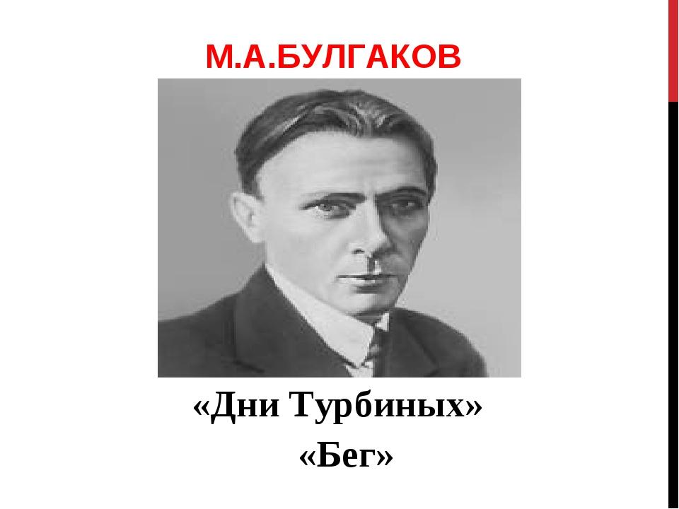 М.А.БУЛГАКОВ «Дни Турбиных» «Бег»