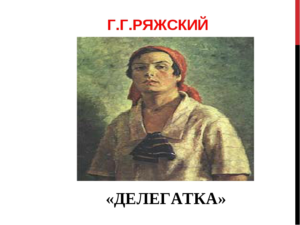 Г.Г.РЯЖСКИЙ «ДЕЛЕГАТКА»