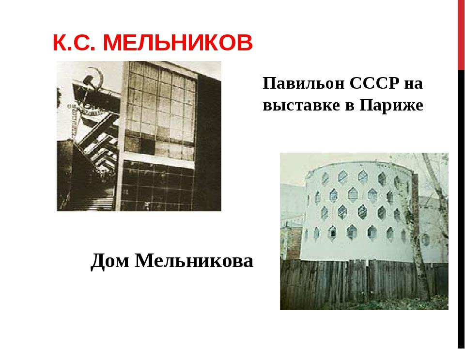 К.С. МЕЛЬНИКОВ Павильон СССР на выставке в Париже Дом Мельникова