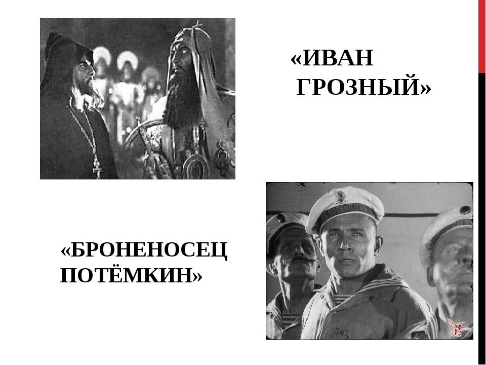 «ИВАН ГРОЗНЫЙ» «БРОНЕНОСЕЦ ПОТЁМКИН»
