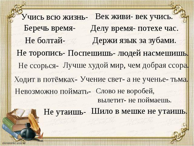 Учись всю жизнь- Беречь время- Поспешишь- людей насмешишь. Делу время- потехе...
