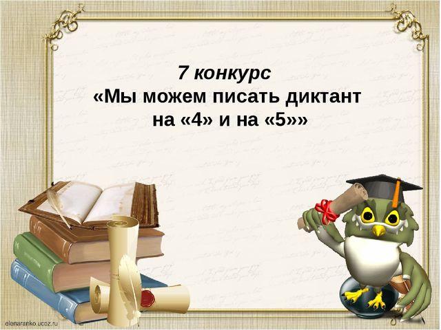 7 конкурс «Мы можем писать диктант на «4» и на «5»»