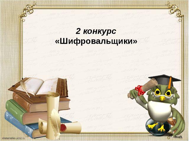2 конкурс «Шифровальщики»