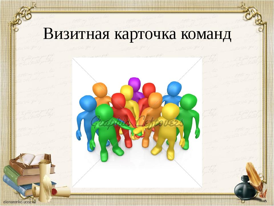 Визитная карточка команд