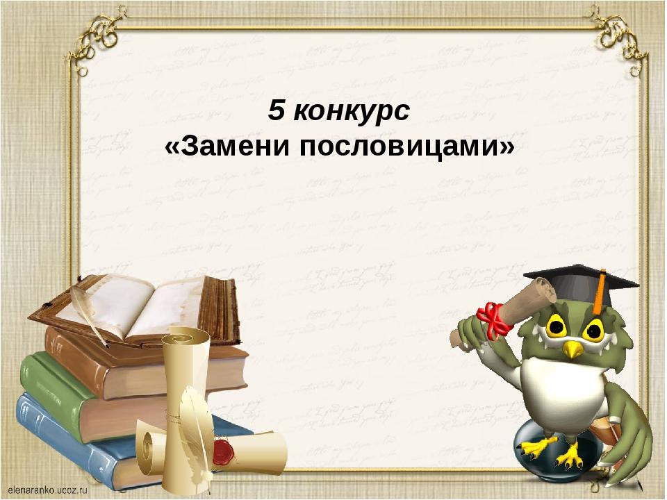 5 конкурс «Замени пословицами»
