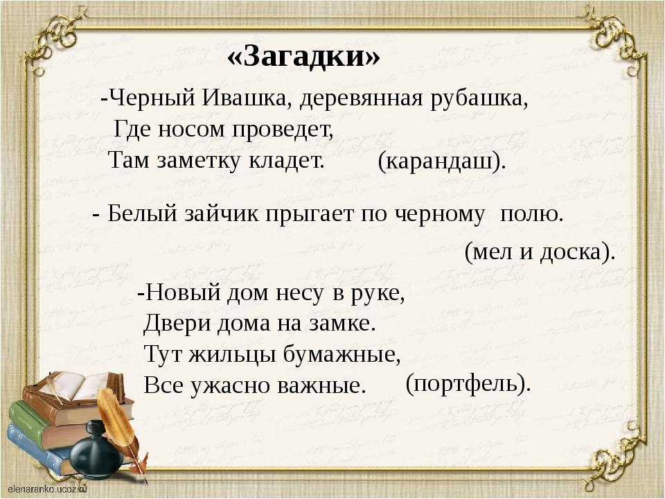 -Черный Ивашка, деревянная рубашка, Где носом проведет, Там заметку кладет. (...