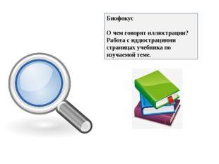 Биофокус О чем говорят иллюстрации? Работа с иддюстрациями страницах учебника