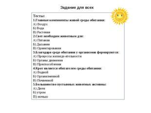 Тесты: 1.Главные компоненты живой среды обитания: А) Воздух Б) Вода В) Растен