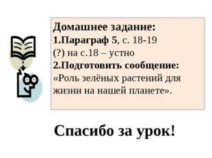 Домашнее задание: 1.Параграф 5, с. 18-19 (?) на с.18 – устно 2.Подготовить со