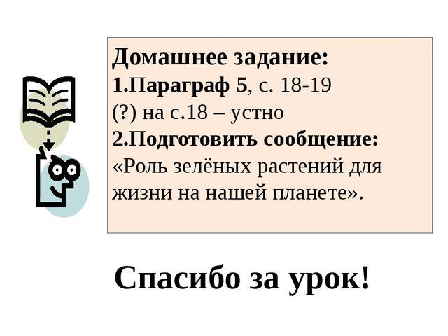 Домашнее задание: 1.Параграф 5, с. 18-19 (?) на с.18 – устно 2.Подготовить со...