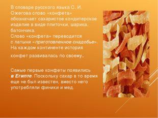 В словаре русского языка С. И. Ожегова слово «конфета» обозначает сахаристое