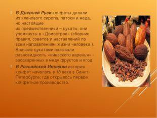 ВДревней Руси конфетыделали изкленового сиропа, патоки имеда, нонастоящ
