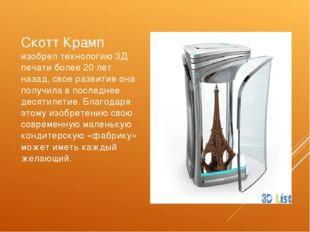 Скотт Крамп изобрел технологию 3Д печати более 20лет назад, свое развитие он