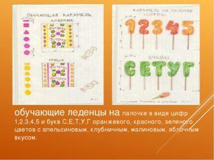 обучающие леденцы на палочке в виде цифр 1,2,3,4,5 и букв С,Е,Т,У,Г оранжевог