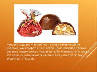 Человек издавна употребляет в пищу такое сладкое изделие, как конфеты. Они ст