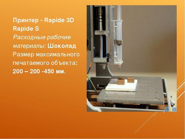 Принтер - Rapide 3D Rapide S Расходные рабочие материалы: Шоколад Размер макс...