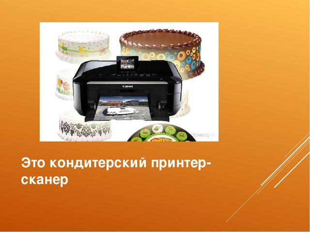 Это кондитерский принтер-сканер