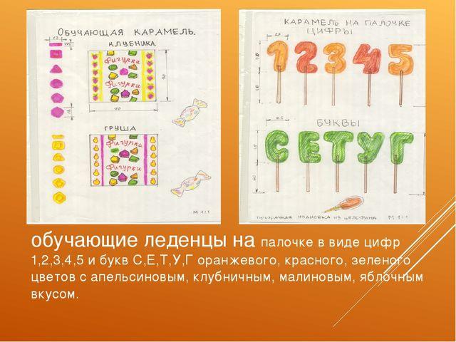 обучающие леденцы на палочке в виде цифр 1,2,3,4,5 и букв С,Е,Т,У,Г оранжевог...
